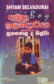 funny boy shyam selvadurai sparknotes